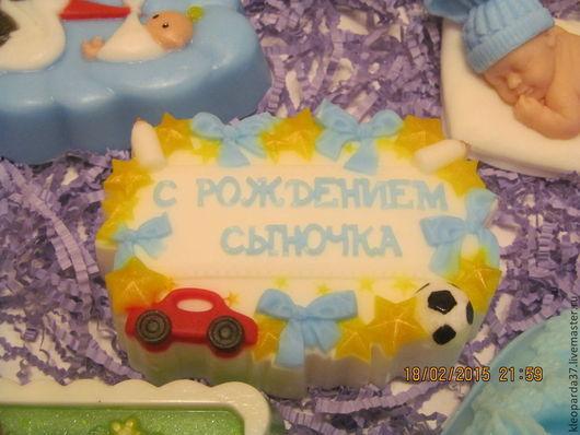 """Мыло ручной работы. Ярмарка Мастеров - ручная работа. Купить Мыло сувенирное """"С рождением сыночка!"""".. Handmade. Разноцветный, малыш"""