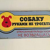 Картины и панно ручной работы. Ярмарка Мастеров - ручная работа Табличка с собакой. Handmade.