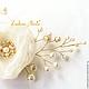 Свадебные украшения ручной работы. Ярмарка Мастеров - ручная работа. Купить Цветок Ivory Rose с веточками из жемчуга. Handmade. Бежевый
