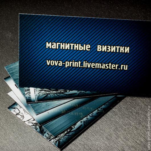 Магнитные визитки (виниловые магниты)