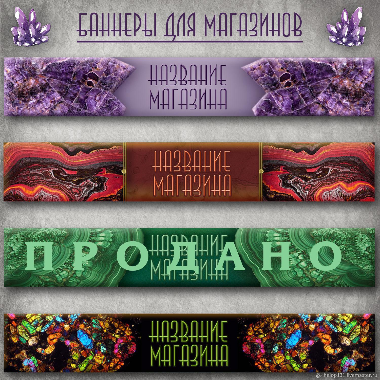 Баннеры для магазинов, Дизайн, Москва,  Фото №1