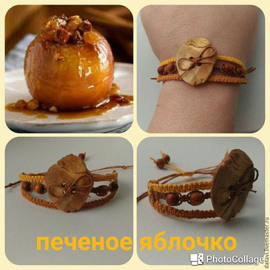 """Браслеты ручной работы. Ярмарка Мастеров - ручная работа. Купить """"Печеное яблочко"""". Handmade. Желтый, деревянная пуговица, бусины"""