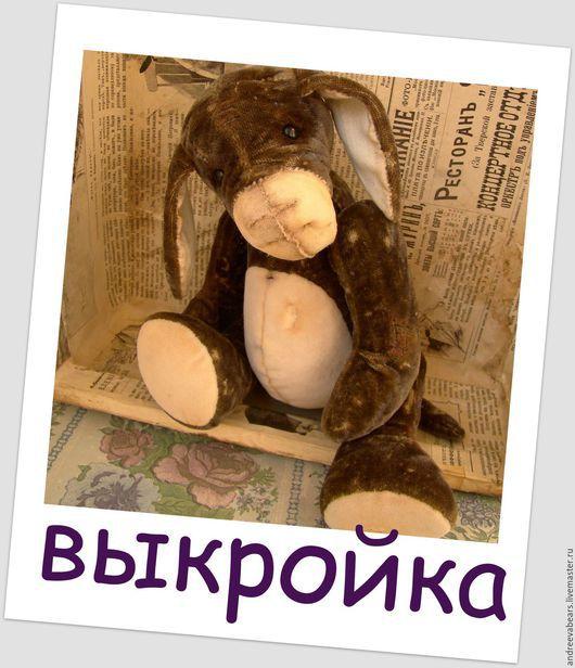 """Куклы и игрушки ручной работы. Ярмарка Мастеров - ручная работа. Купить Выкройка """"Ослик"""". Handmade. Выкройка, медведь, осел"""