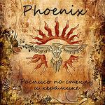 Мастерская Phoenix - Ярмарка Мастеров - ручная работа, handmade
