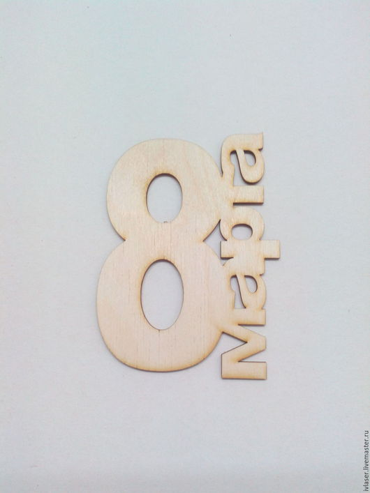 IVL-470-3 8 Марта13х9,5 см магнит-топиарий заготовка для декупажа Заготовка из фанеры 3 мм