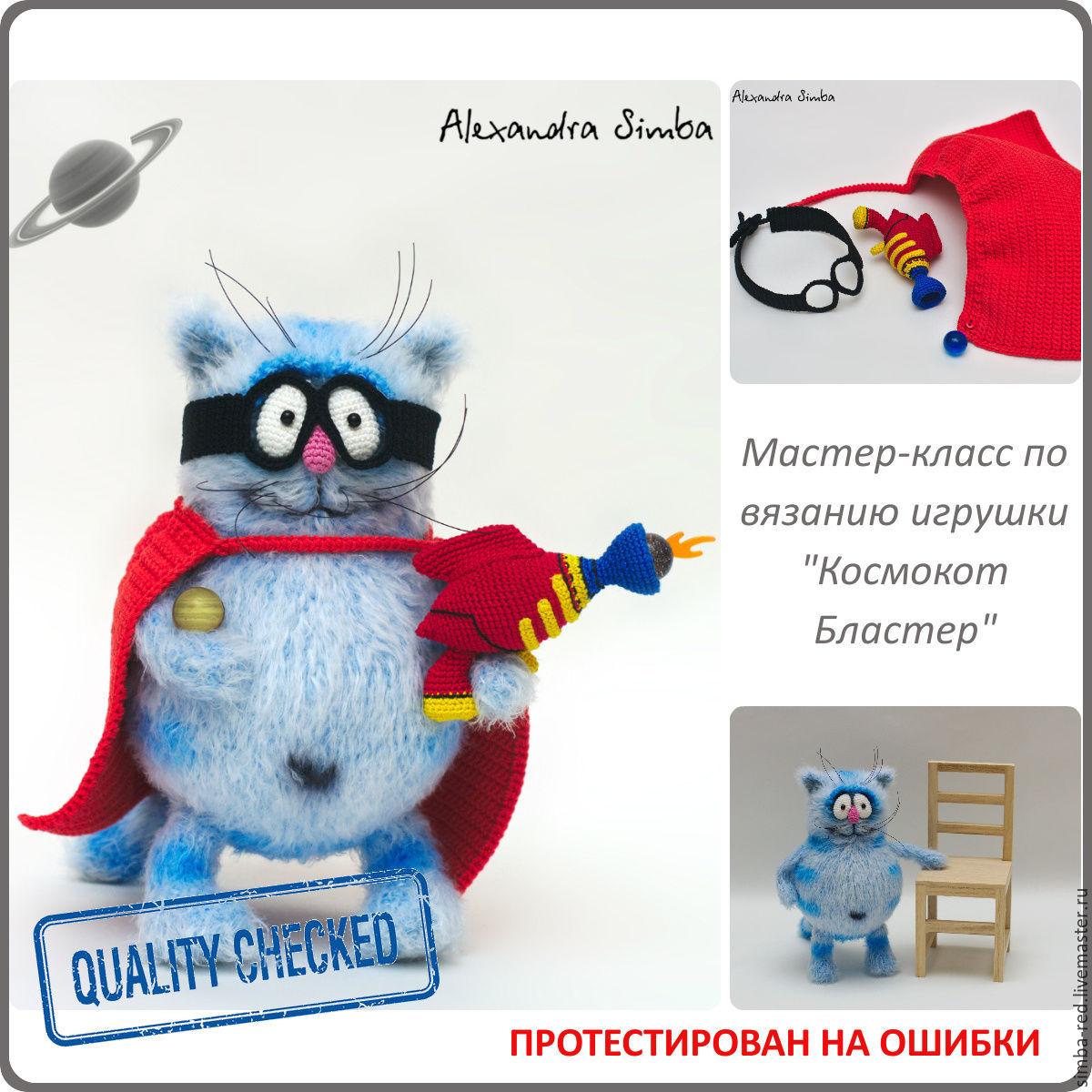 Пошаговый мастер класс по вязанию игрушек