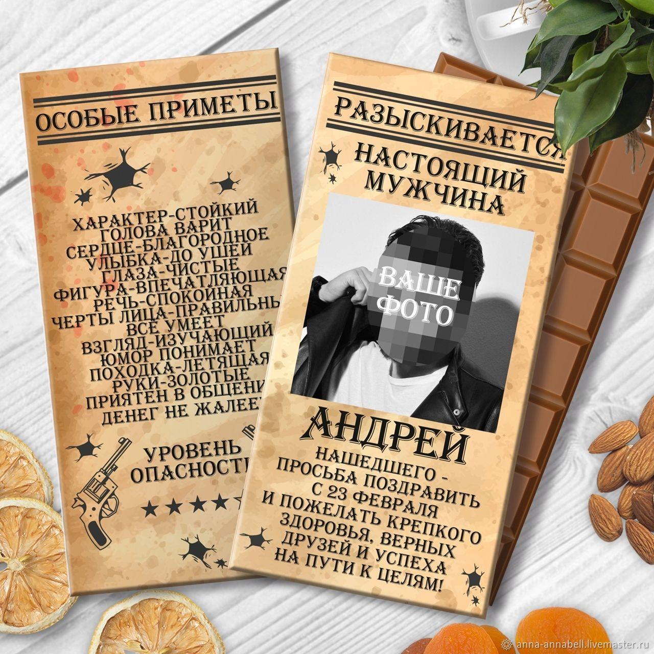 Chocolate 'A real man is wanted!', Culinary souvenirs, Nizhny Novgorod,  Фото №1
