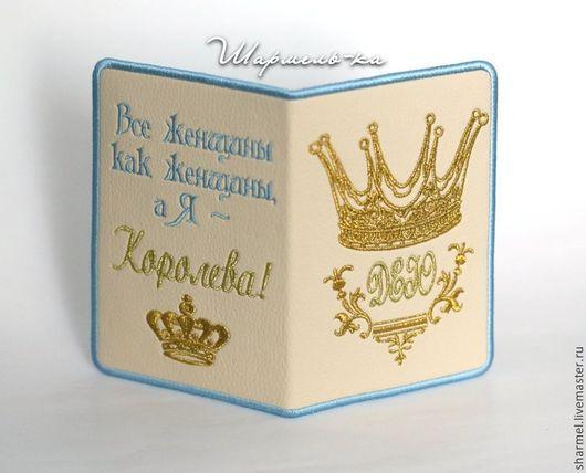 Вышитая обложка на паспорт `А я - Королева! Голубое & золото`.  Полезные вещицы от Шармель-ки.
