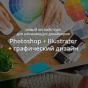Дизайн и реклама ручной работы. Ярмарка Мастеров - ручная работа курс дизайна: Photoshop + Illustrator + графический дизайн. Handmade.