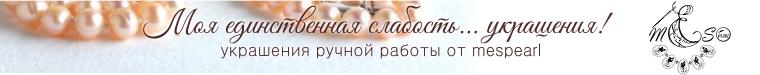 Малахова Екатерина. Украшения