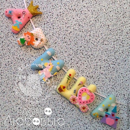 """Детская ручной работы. Ярмарка Мастеров - ручная работа. Купить Имена из фетра """"Моя принцесса"""". Handmade. Разноцветный, интерьерные буквы"""