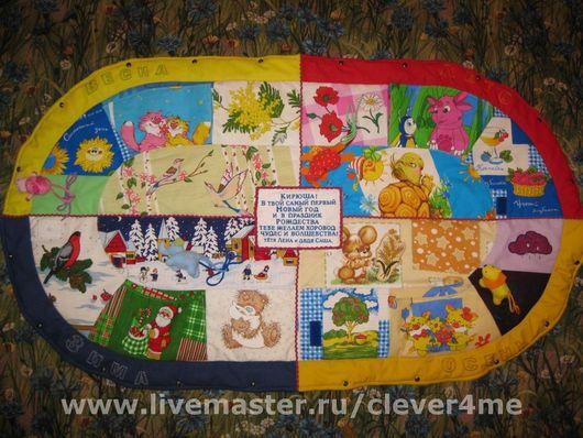 Коврик на пол и на стенку. С пристёгнутыми погремушками и кармашками, куда можно прятать для ребёнка игрушки. По центру - именная открытка из ткани. По периметру - дорожка для машинок.