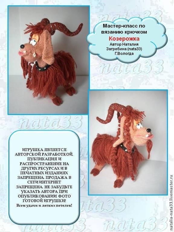 Ярмарка мастеров мастер классы вязаной игрушки