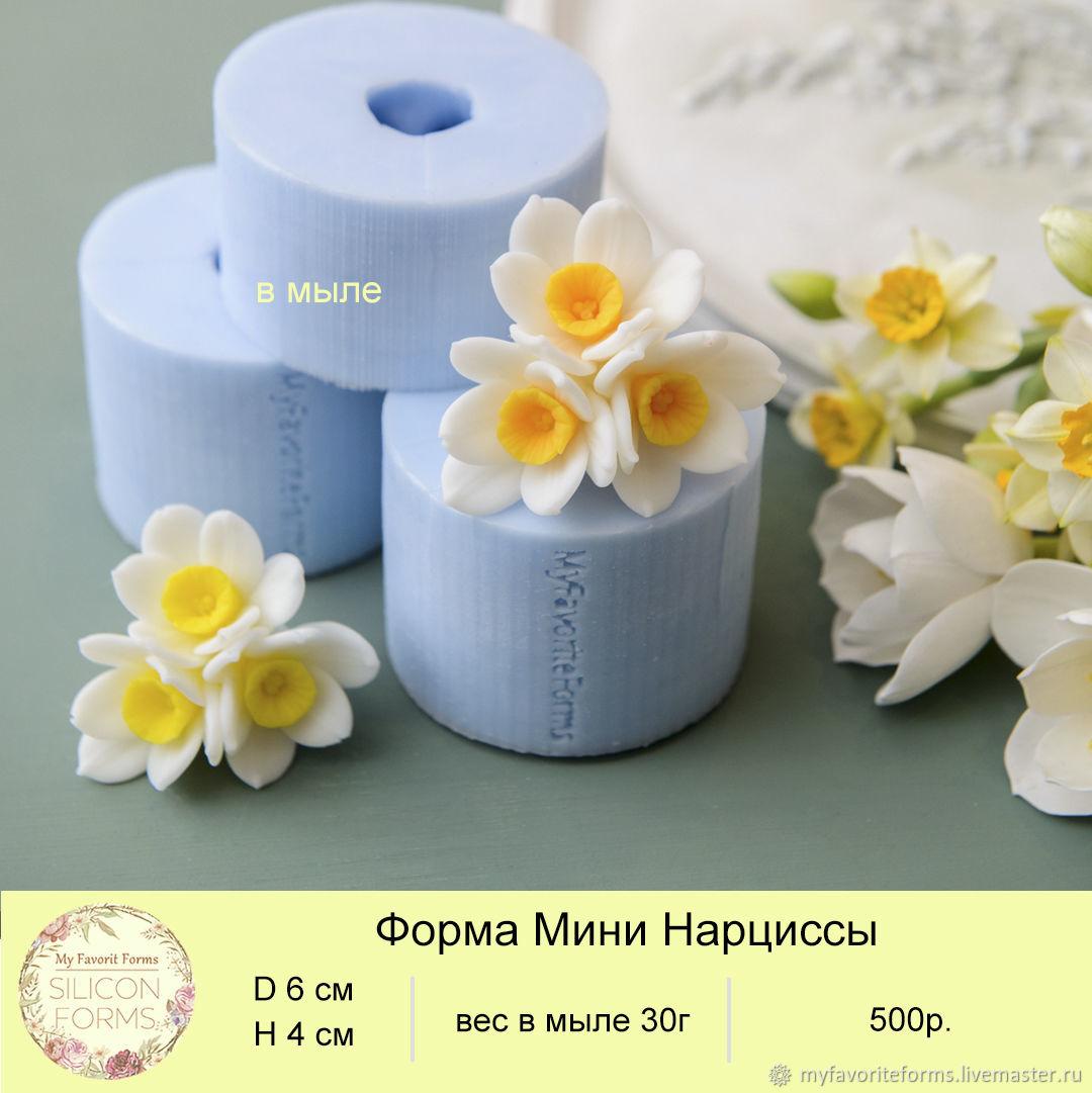 Силиконовая форма для мыла Нарциссы Мини, Формы, Железнодорожный,  Фото №1