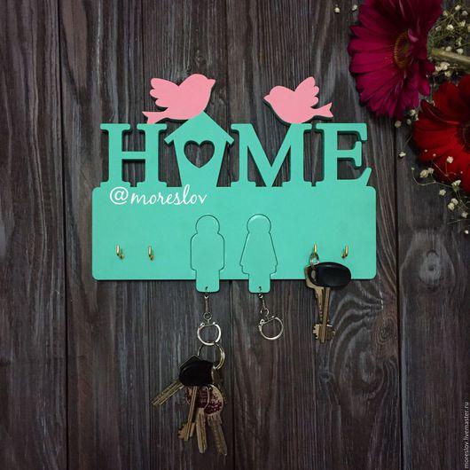 Прихожая ручной работы. Ярмарка Мастеров - ручная работа. Купить Ключница HOME(размер 30х22). Handmade. Бирюзовый, именная ключница