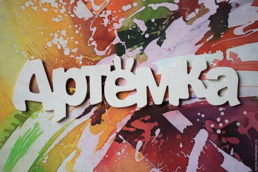 Декупаж и роспись ручной работы. Ярмарка Мастеров - ручная работа. Купить Интерьерные слова. Handmade. Слова из дерева, слова для свадьбы