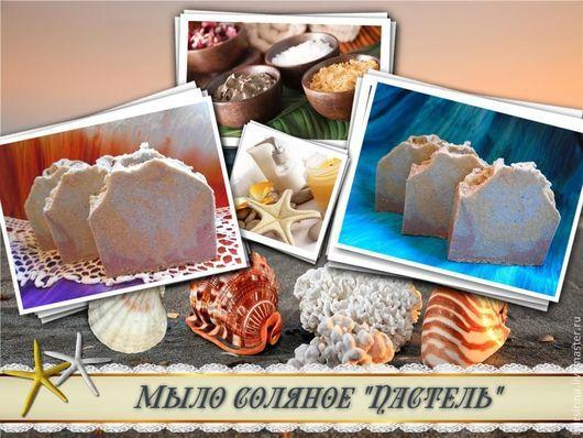 Мыло ручной работы. Ярмарка Мастеров - ручная работа. Купить ПАСТЕЛЬ натуральное соляное мыло с глинами. Handmade. мыло ароматное