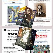 Дизайн и реклама handmade. Livemaster - original item Posters, brochures, banners. Handmade.