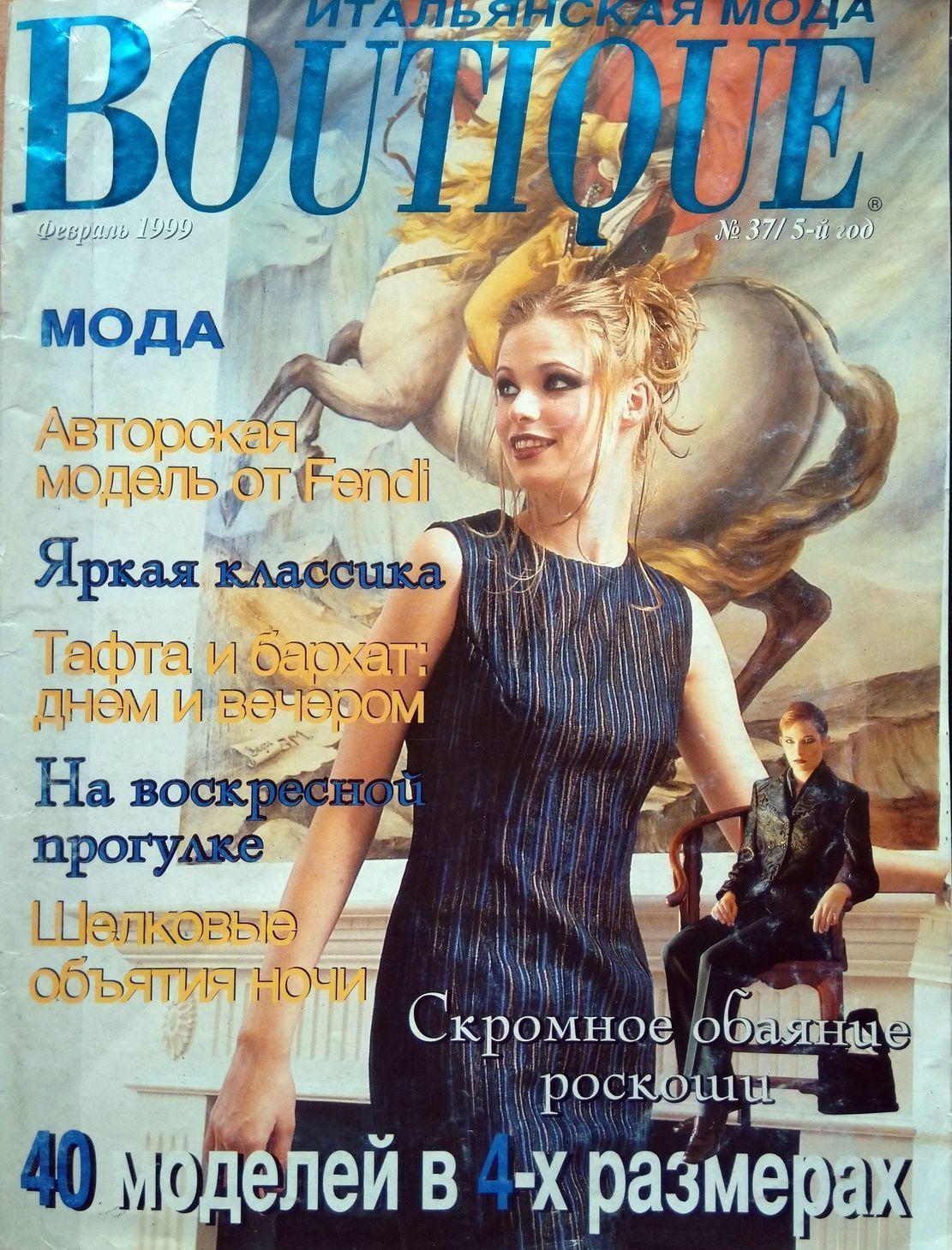BOUTIQUE Февраль, 1999 г, Выкройки для шитья, Москва,  Фото №1