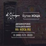 Бутик ХОЦА - Ярмарка Мастеров - ручная работа, handmade