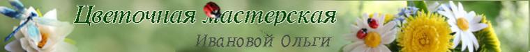 Иванова Ольга цветочных дел мастер