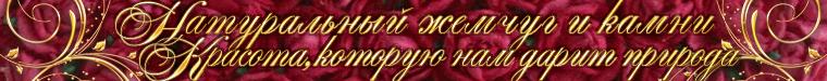 Натали Украшения из жемчуга и четки