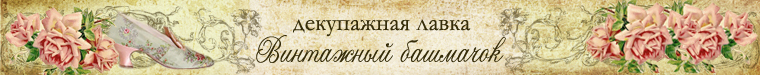 """Альбина """"Винтажный башмачок"""""""