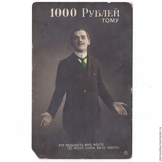 Винтажные предметы интерьера. Ярмарка Мастеров - ручная работа. Купить 1000 рублей тому....  Забавная антикварная открытка. До 1917 года. Handmade.