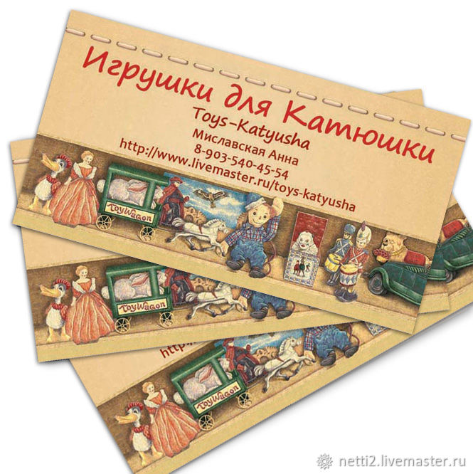 Визитка для мастерицы по игрушкам, Визитки, Москва,  Фото №1