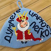 "шапка для бани ""Как нам царям...."""