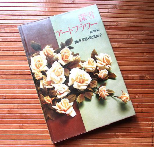 Японская книга Миюки Иида. Искусственные цветы. Высшая школа. `САКУРА` - материалы для цветоделия.
