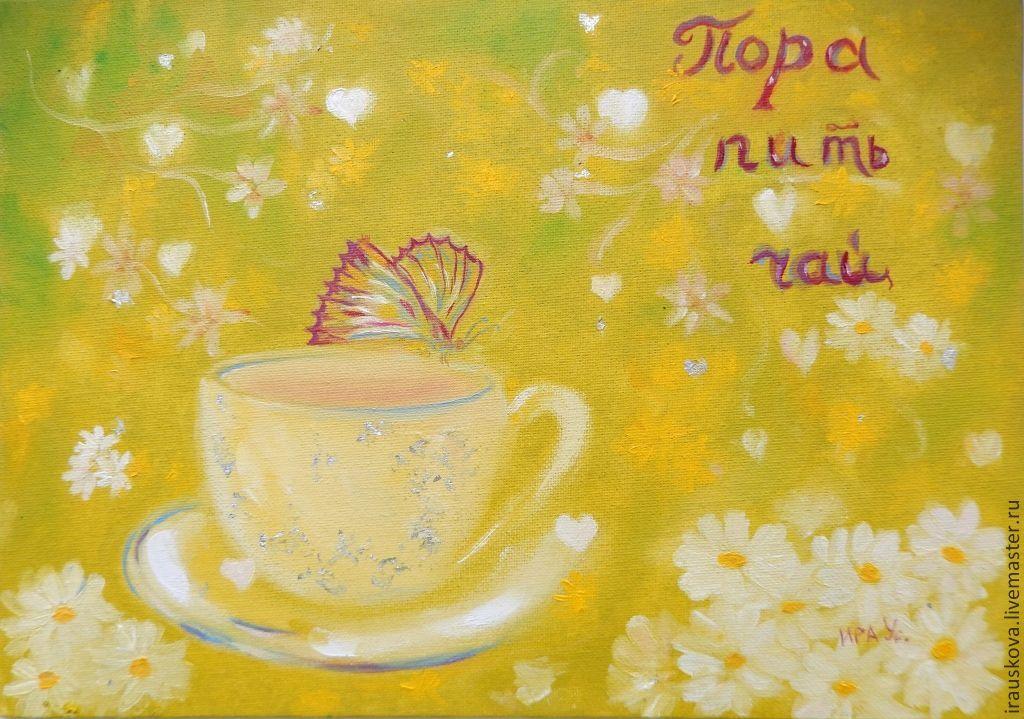 много тех, пора пить чай картинки прикольные самка кролика