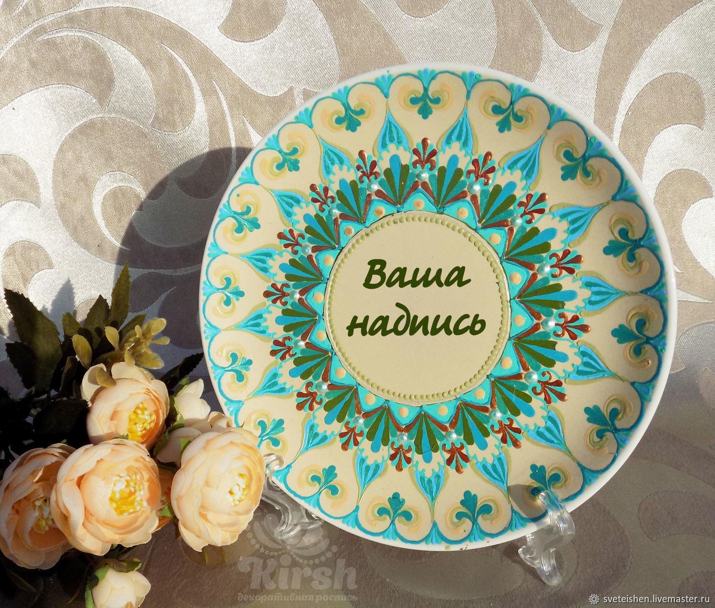 Декоративная тарелка с надписью в точечной росписи, Тарелки, Курган,  Фото №1