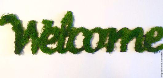 Интерьерные слова ручной работы. Ярмарка Мастеров - ручная работа. Купить Интерьерные слово WELCOME. Handmade. Зеленый, мох