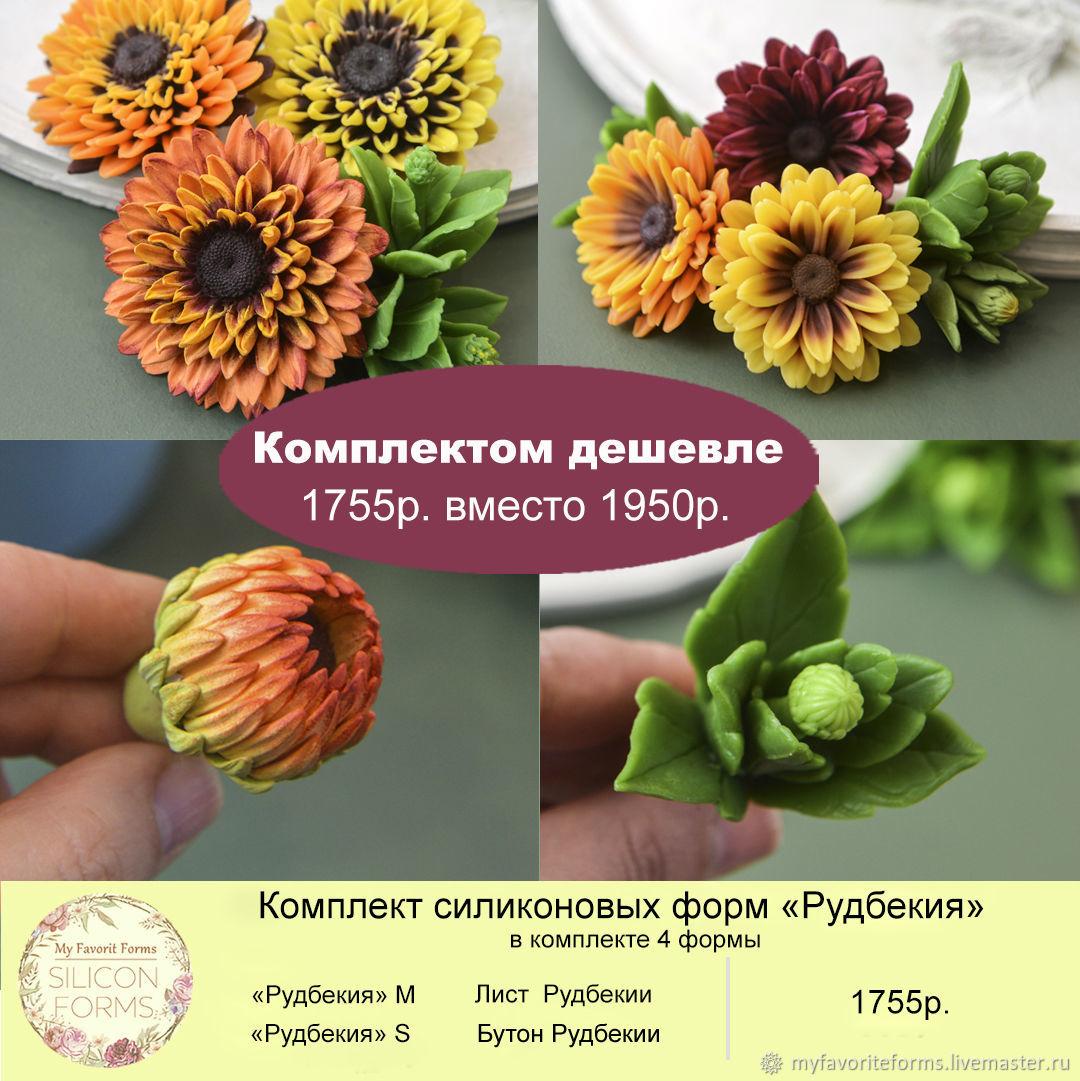 Set of silicone forms 'Rudbeckia', Form, Zheleznodorozhny,  Фото №1