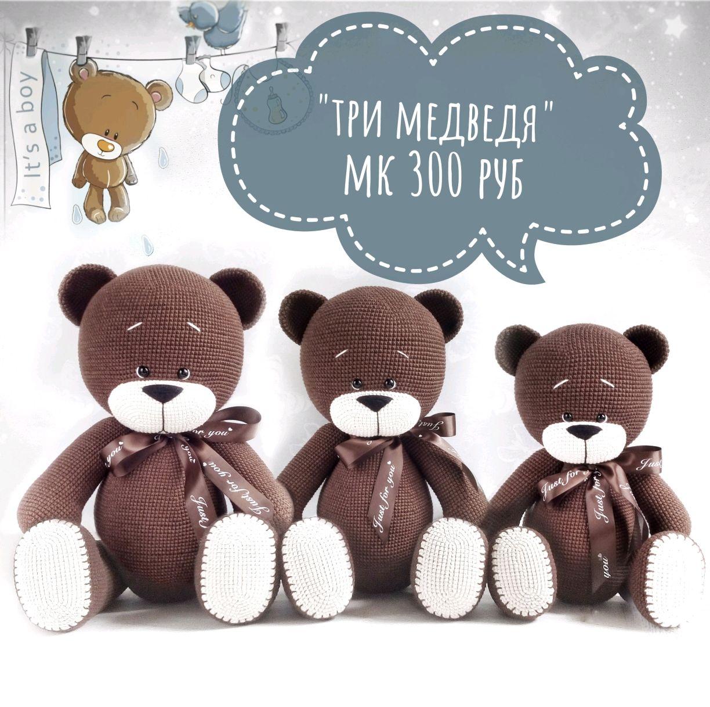 """МК """"Три Медведя"""" (36,43,48 см), Мягкие игрушки, Ишимбай,  Фото №1"""