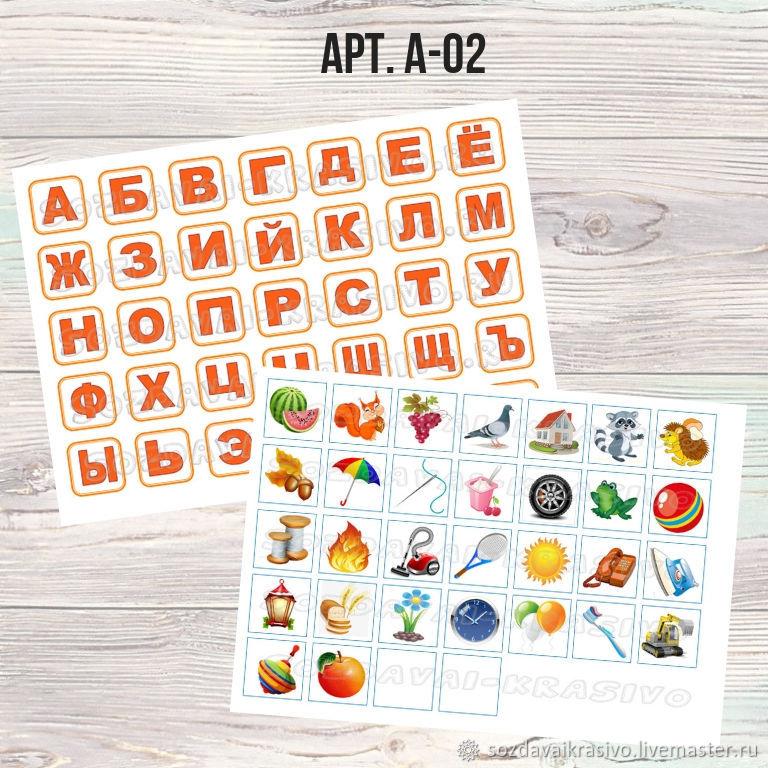 """Печать на фетре игра """"Учим алфавит"""", на 2-х листах Арт. А-02, Фетр, Чита,  Фото №1"""