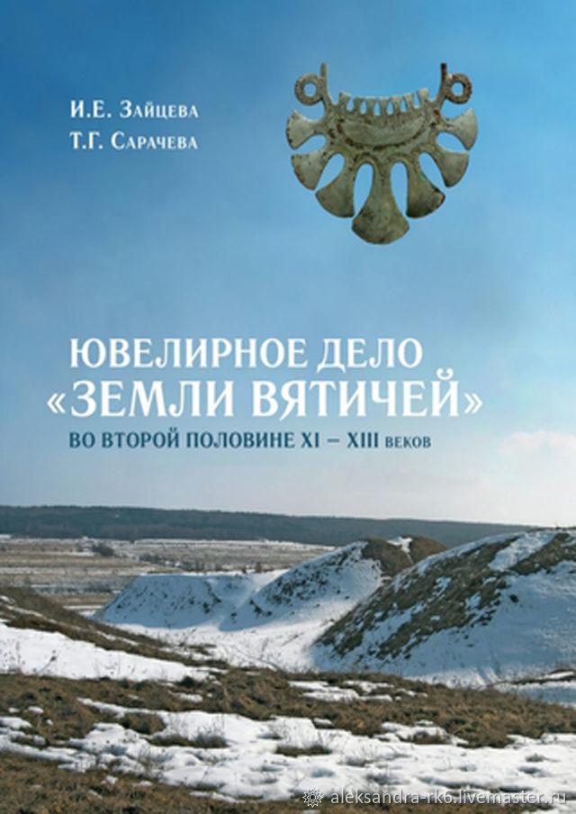 Jewelry of the Vyatichi Land 11-13 century. Zaitseva. Sarajevo, Vintage books, Ekaterinburg,  Фото №1