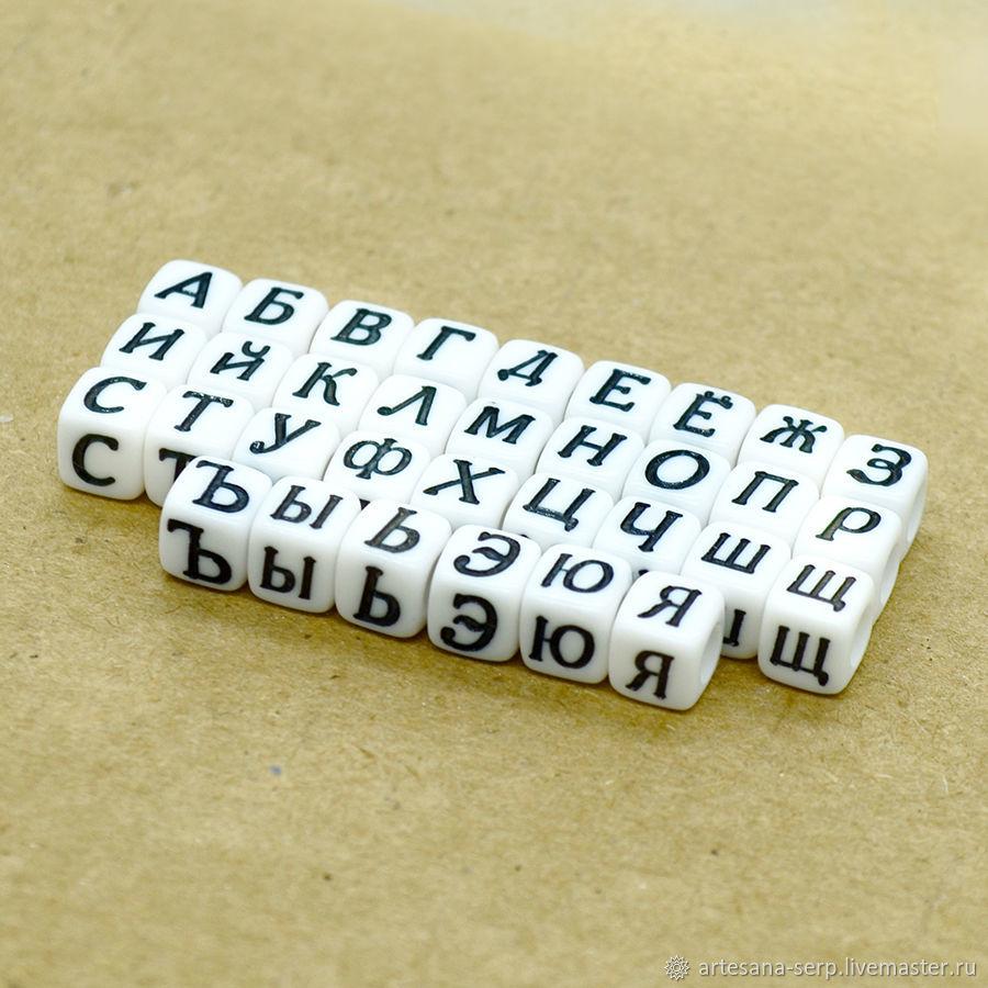 Бусины кубики «Русский алфавит» 6 мм (микс, поштучно), Бусины, Москва,  Фото №1