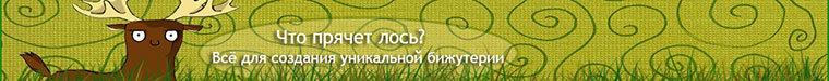 http://cs1.livemaster.ru/storage/0f/6b/0caa420167478986164b109f0d.jpg