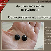 Материалы для творчества handmade. Livemaster - original item Eyes from polymer clay. Master class. Handmade.
