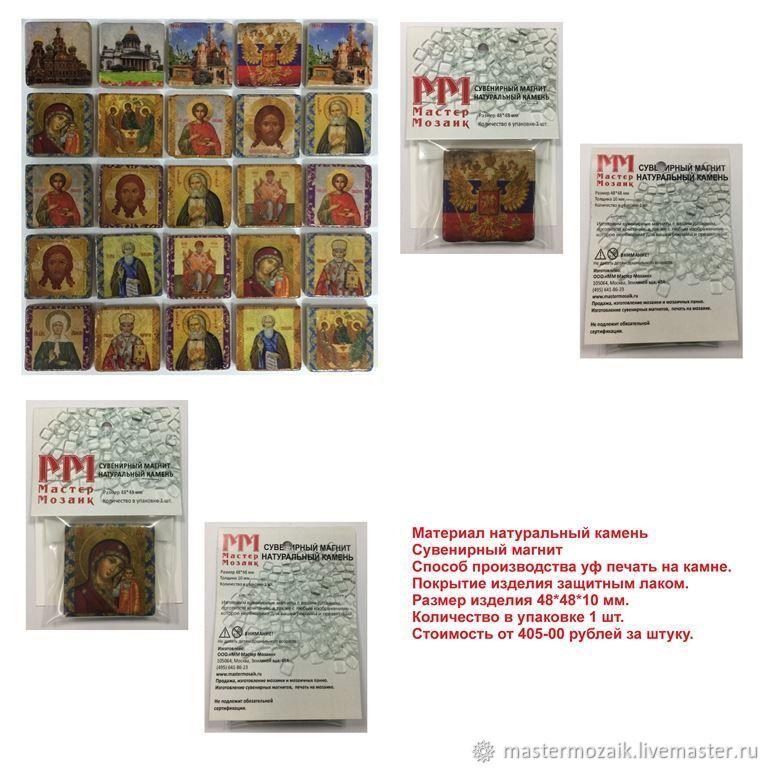 Сувенирные магниты на натуральном камне, Атрибутика, Москва,  Фото №1