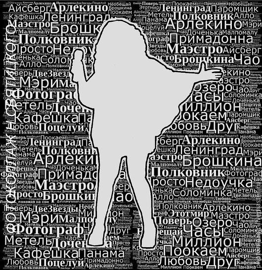 """Люди, ручной работы. Ярмарка Мастеров - ручная работа. Купить Фотоколлаж """"Примадонна"""". Handmade. Чёрно-белый, юбилей, примадонна, пугачева"""