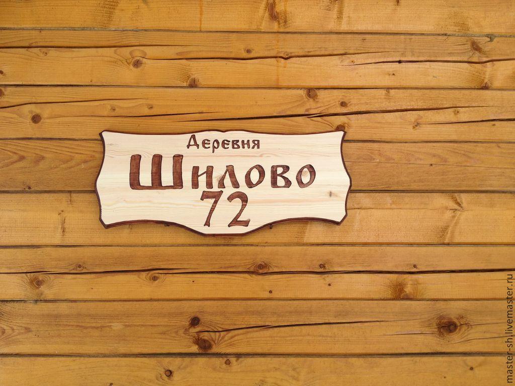 Адресная табличка на частный дом своими руками