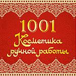 Косметика ручной работы (1001cosmetic) - Ярмарка Мастеров - ручная работа, handmade