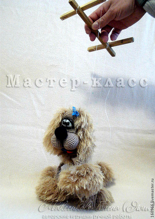 Вязание ручной работы. Ярмарка Мастеров - ручная работа. Купить МК Собака-марионетка. Handmade. Собака, игрушка, игрушки ЯМИ