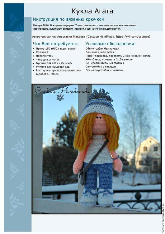 Обучающие материалы ручной работы. Ярмарка Мастеров - ручная работа. Купить Мастер-класс по вязанию куклы Агаты. Handmade.