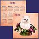 Фото-работы ручной работы. Ярмарка Мастеров - ручная работа. Купить двусторонний карманный календарик. Handmade. Календарь, винтажный стиль
