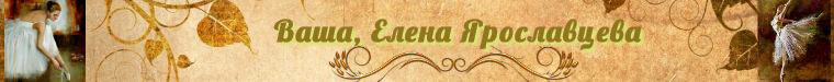 Елена Ярославцева (121969)