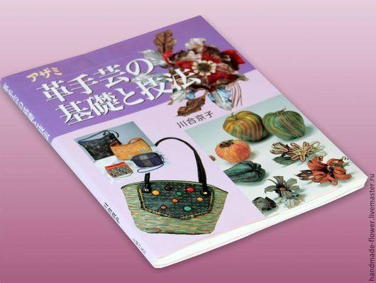 Книга `Основы и приёмы рукоделия из кожи` Автор - Кавааи Кёко (1999 г.)